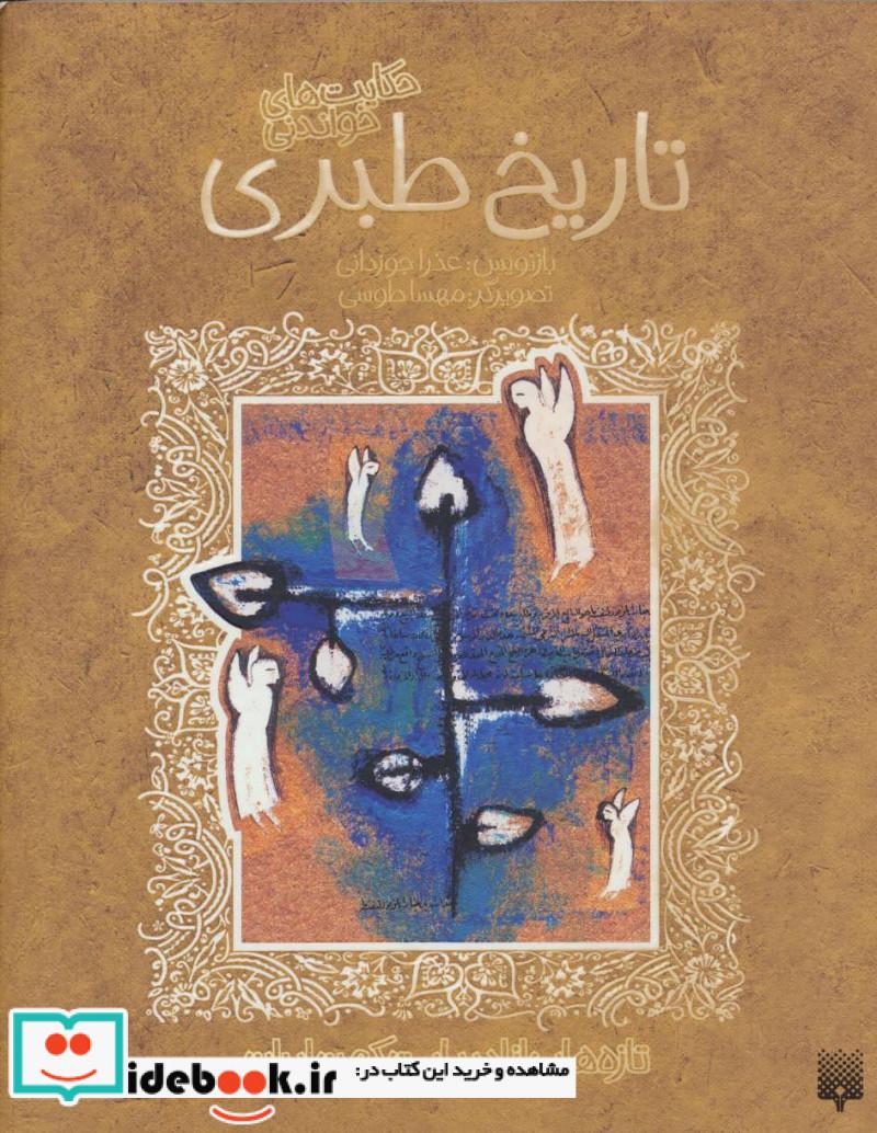 حکایت های خواندنی تاریخ طبری تازه هایی از ادبیات کهن ایران