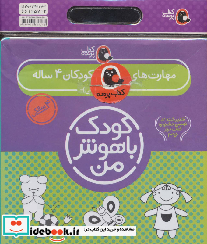 کیف کتاب کودک باهوش من مهارت های یادگیری کودکان 4 ساله ، 6جلدی