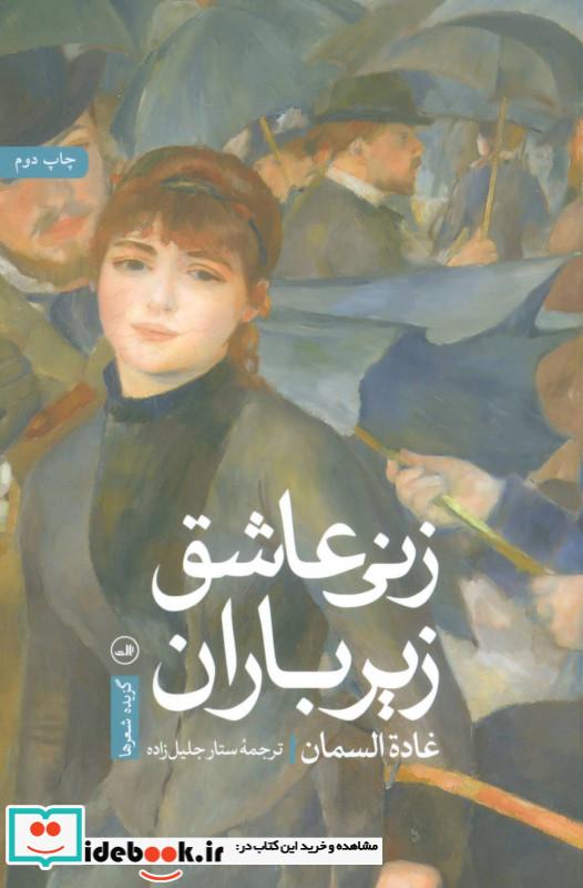 زنی عاشق زیر باران گزیده شعرها