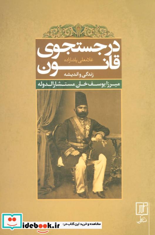 در جستجوی قانون زندگی و اندیشه میرزا یوسف خان مستشارالدوله