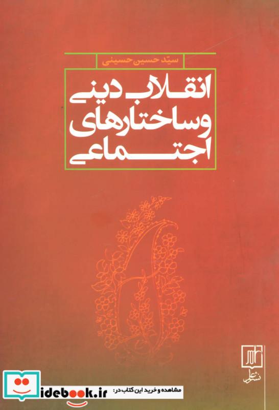 انقلاب دینی و ساختارهای اجتماعی