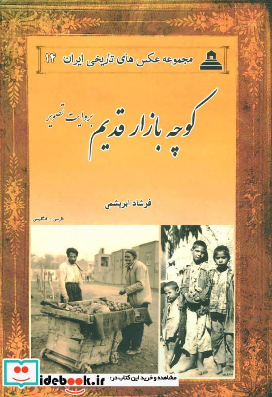 عکس های تاریخی ایران14 کوچه بازار قدیم بروایت تصویر ، 2زبانه