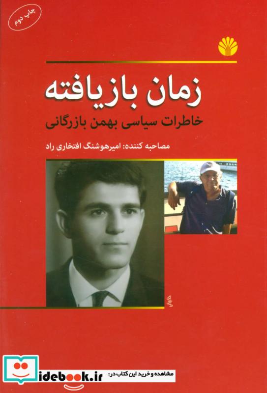 زمان بازیافته خاطرات سیاسی بهمن بازرگانی
