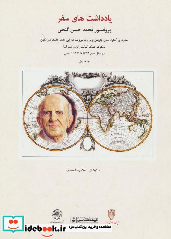 یادداشت های سفر 1 سفرهای آنکارا،لندن،پاریس،ژنو،رم،بیروت،کراچی،هند،... در سال های 1329 تا 1341 شمسی