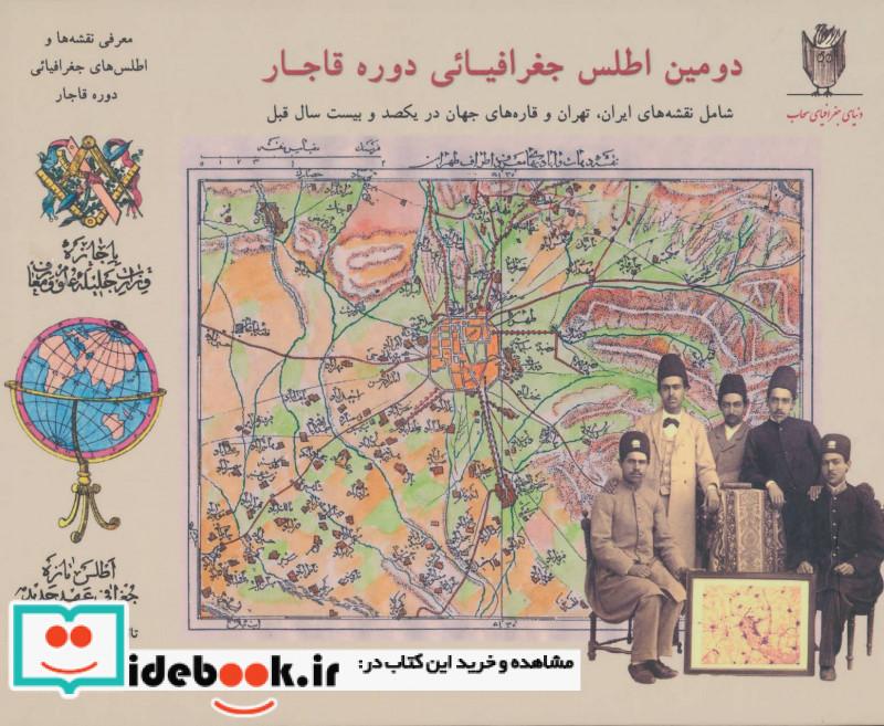 دومین اطلس جغرافیائی دوره قاجار شامل نقشه های ایران،تهران و قاره های جهان در... ، گلاسه