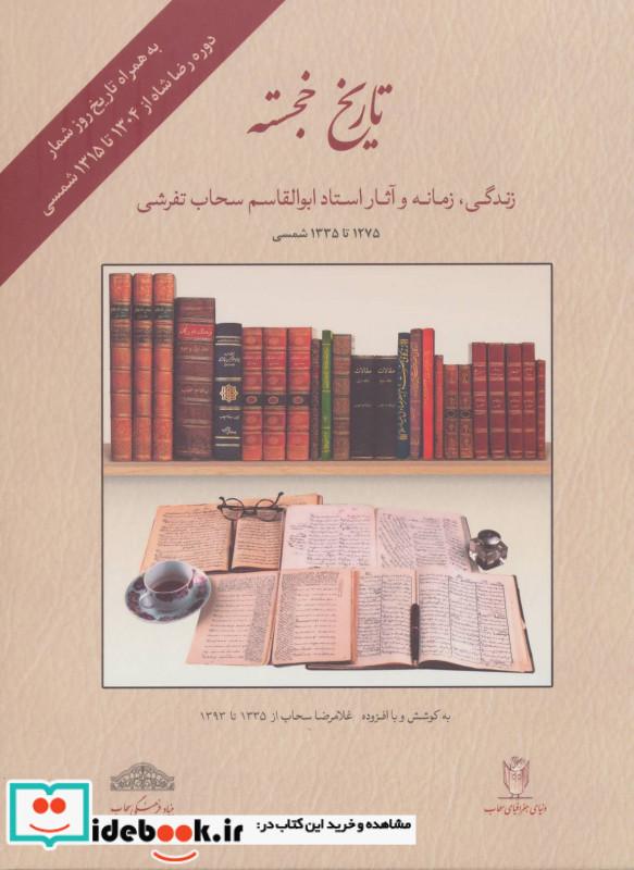 تاریخ خجسته زندگی،زمانه و آثار استاد ابوالقاسم سحاب تفرشی 1275 تا 1335 شمسی