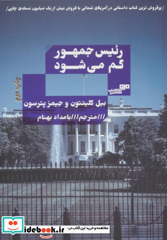 رئیس جمهور گم می شود