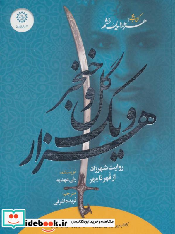 هزار و یک خشم 2 هزار و یک گل و خنجر روایت شهرزاد از قهر تا مهر