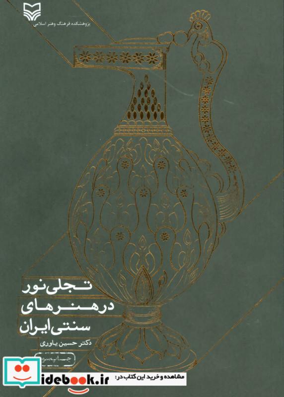 تجلی نور در هنرهای سنتی ایران