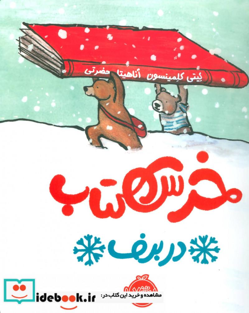 خرس کتاب در برف گلاسه