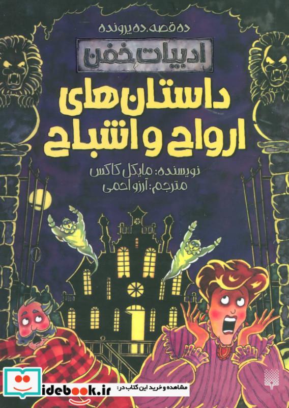 داستان های ارواح و اشباح ادبیات خفن ده قصه،ده پرونده