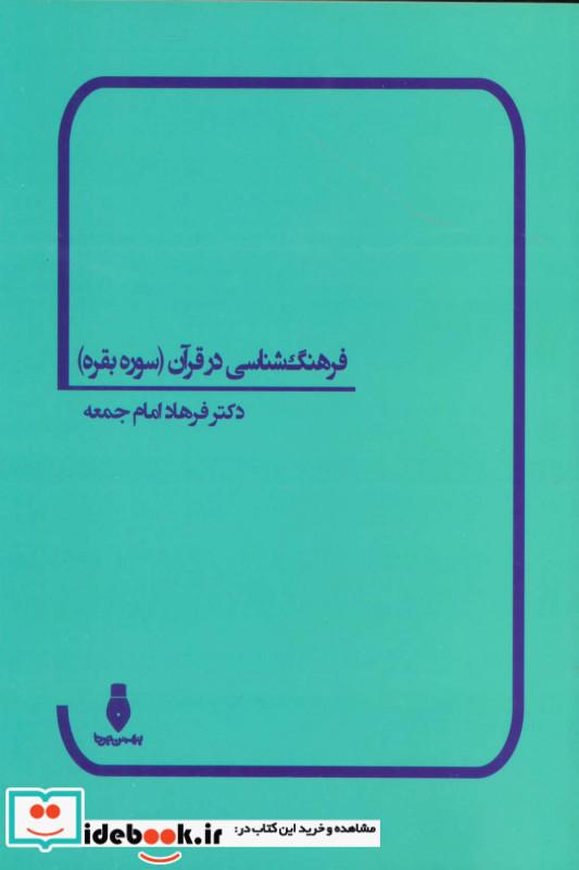 فرهنگ شناسی در قرآن سوره بقره