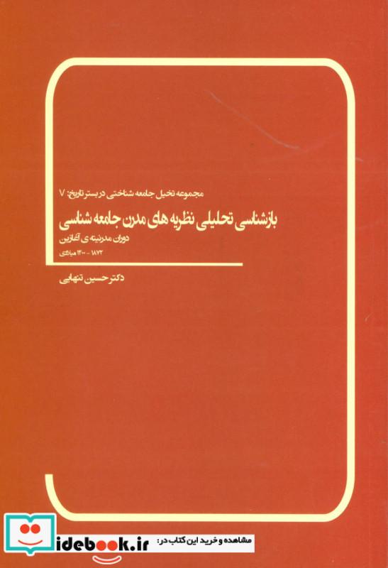 بازشناسی تحلیلی نظریه های مدرن جامعه شناسی دوران مدرنیته ی آغازین 1872-1400 میلادی