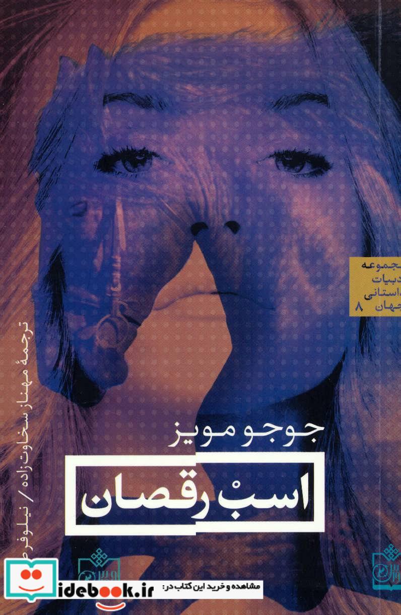 اسب رقصان ادبیات داستانی جهان 8