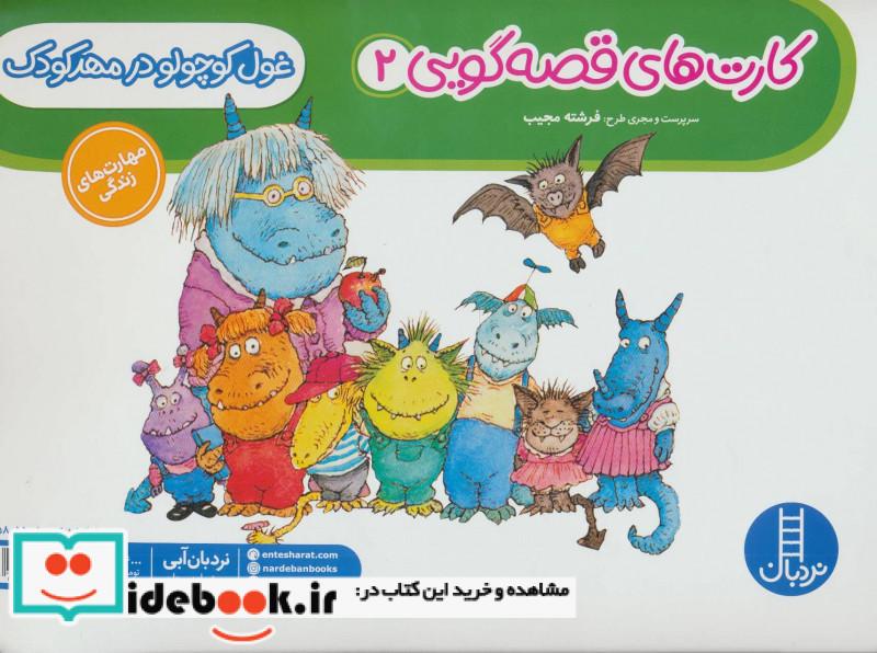 کارت های قصه گویی 2 غول کوچولو در مهد کودک گلاسه
