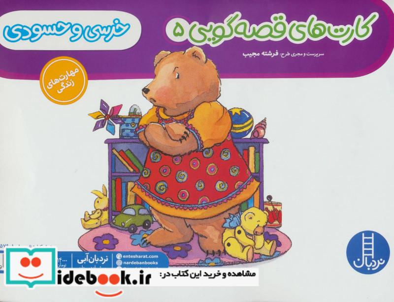 کارت های قصه گویی 5 خرسی و حسودی گلاسه