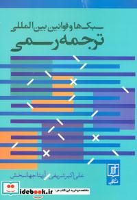 سبک ها و قوانین بین المللی ترجمه رسمی 2زبانه