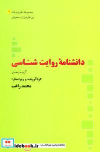 دانشنامه روایت شناسی مجموعه نظریه و نقد 7