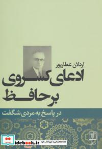 ادعای کسروی بر حافظ در پاسخ به مردی شگفت