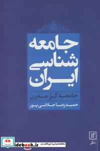 جامعه شناسی ایران جامعه کژ مدرن
