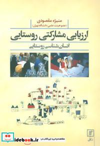 ارزیابی مشارکتی روستایی انسان شناسی روستایی