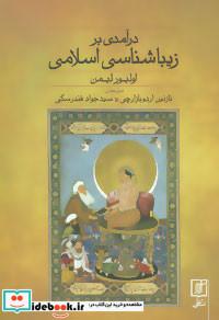 درآمدی بر زیباشناسی اسلامی