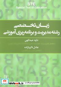 زبان تخصصی رشته مدیریت و برنامه ریزی آموزشی 2زبانه