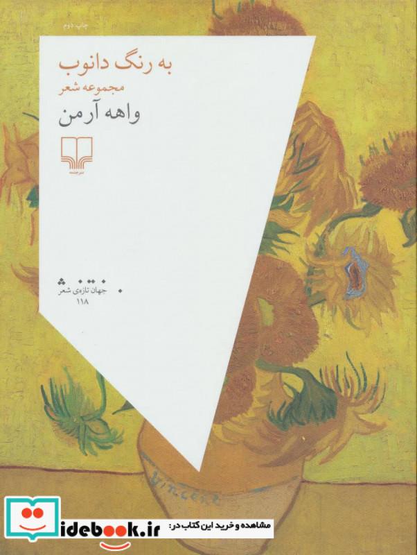 به رنگ دانوب مجموعه شعر جهان تازه ی شعر118