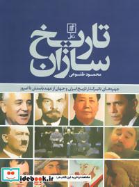 تاریخ سازان چهره های تاثیرگذار تاریخ ایران و جهان از عهد باستان تا امروز ، گلاسه