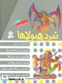 نبرد هیولاها مجموعه هشتم شاه دزدان دریایی ، 6جلدی،باقاب
