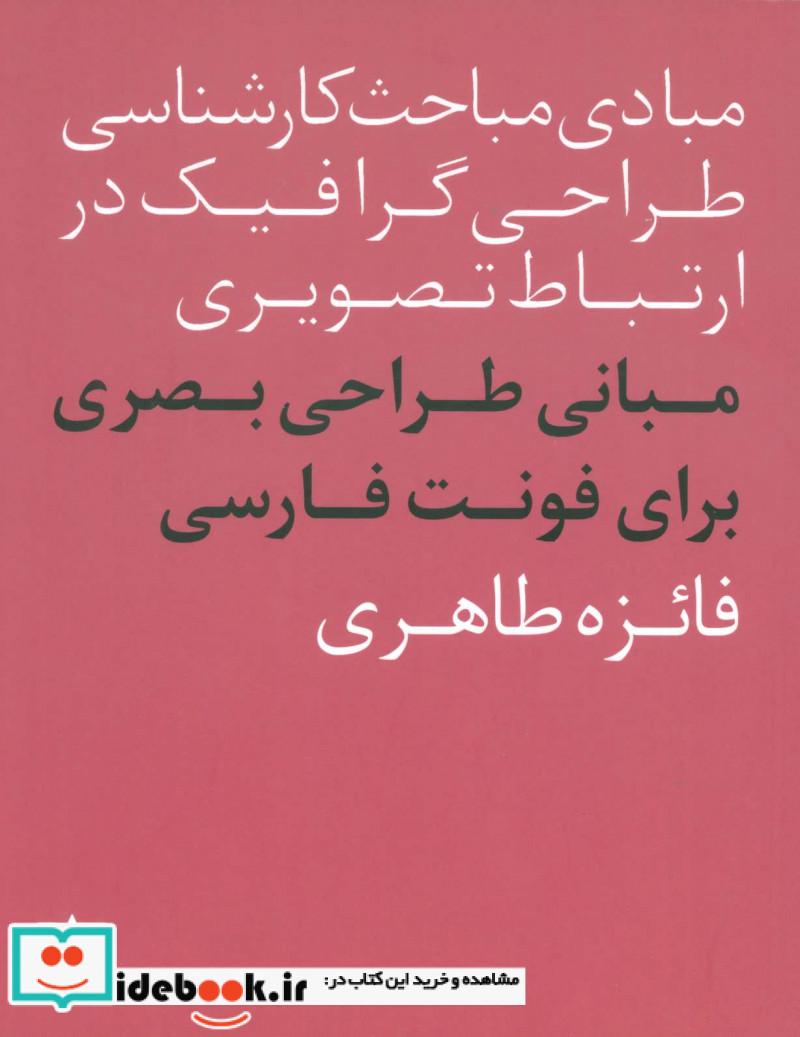 مبادی مباحث کارشناسی طراحی گرافیک در ارتباط تصویری مبانی طراحی بصری برای فونت فارسی