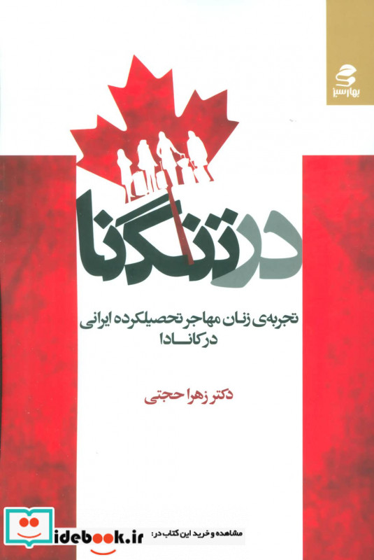 در تنگنا تجربه ی زنان مهاجر تحصیلکرده ایرانی در کانادا