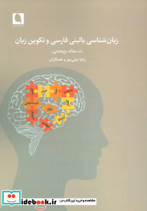 زبان شناسی بالینی فارسی و تکوین زبان ده مقاله پژوهشی
