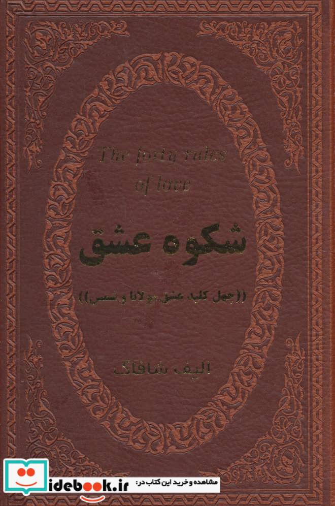 شکوه عشق 40 کلید عشق مولانا و شمس ، چرم،لب طلایی