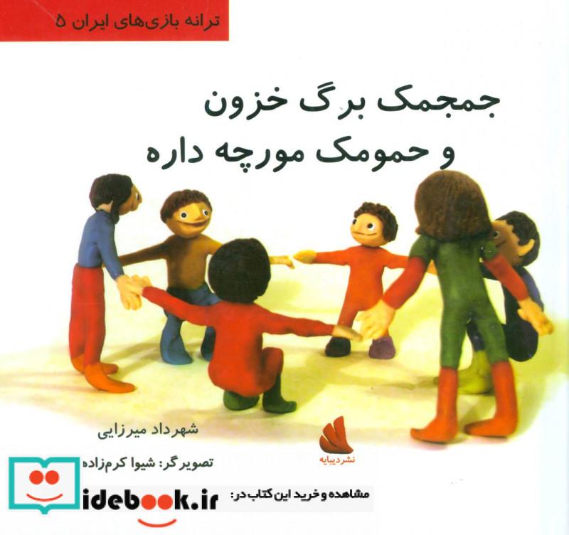 جمجمک برگ خزون و حمومک مورچه داره ترانه بازی های ایران 5