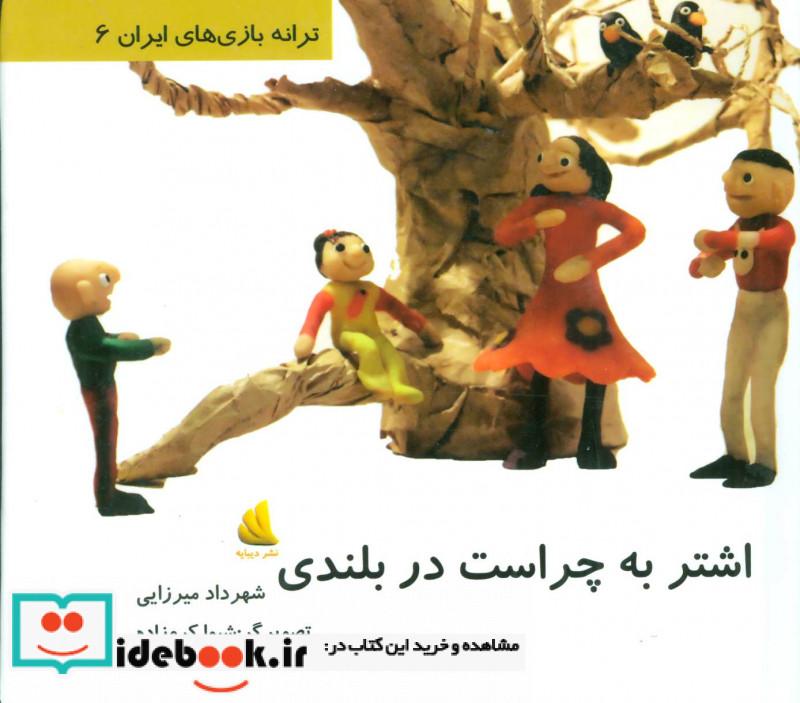 اشتر به چراست در بلندی ترانه بازی های ایران 6 ، گلاسه