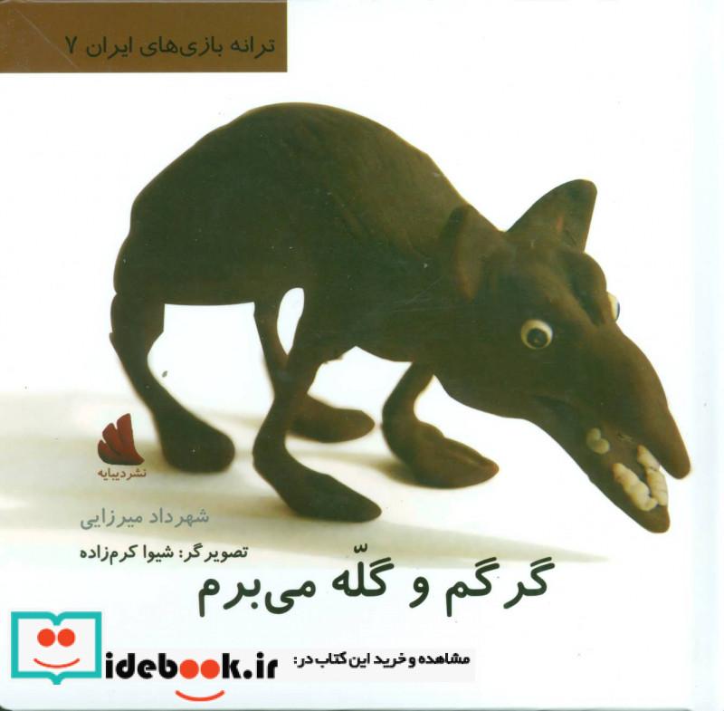 گرگم و گله می برم ترانه بازی های ایران 7 ، گلاسه