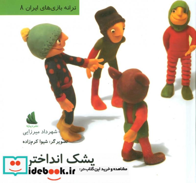 پشک انداختن ترانه بازی های ایران 8 ، گلاسه