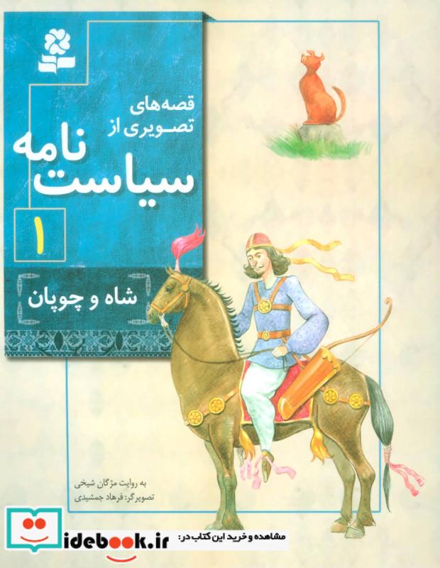 قصه های تصویری از سیاست نامه 1 شاه و چوپان ، گلاسه