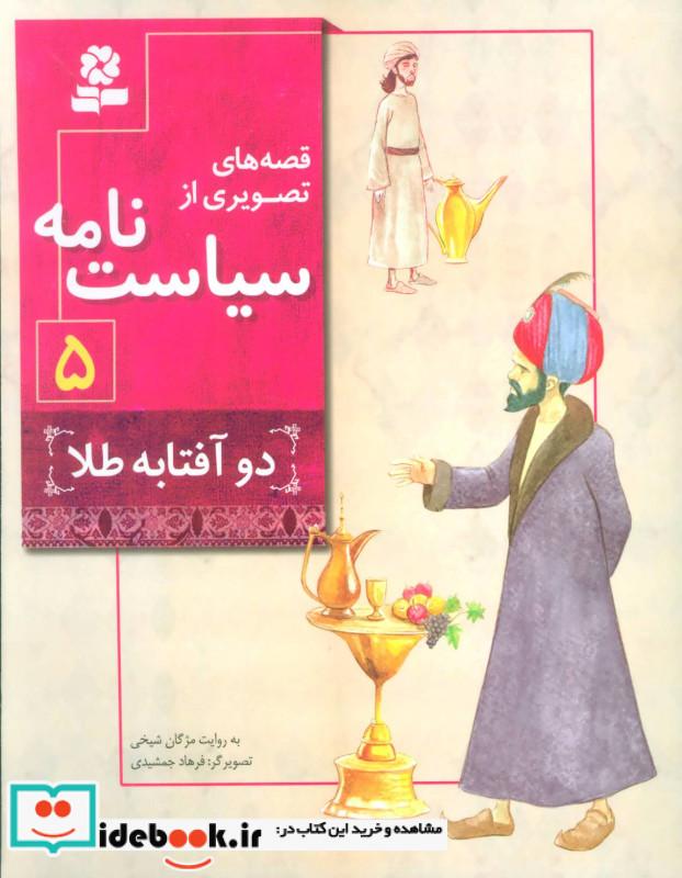 قصه های تصویری از سیاست نامه 5 دو آفتابه طلا ، گلاسه