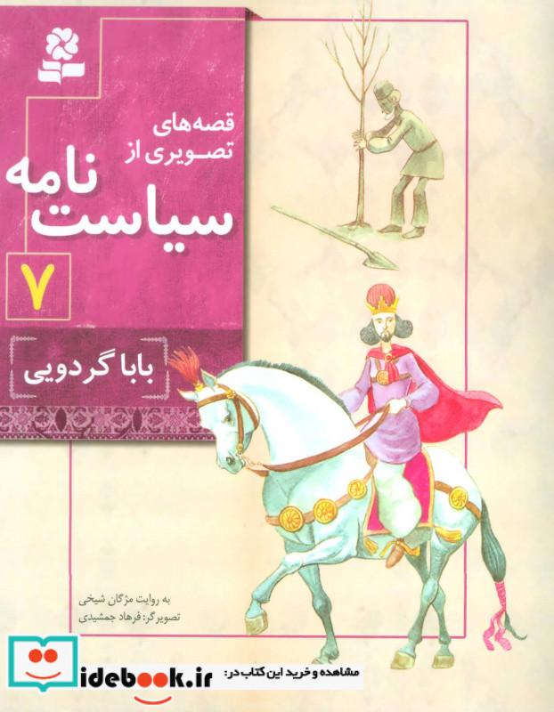 قصه های تصویری از سیاست نامه 7 بابا گردویی ، گلاسه