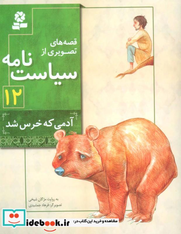 قصه های تصویری از سیاست نامه12 آدمی که خرس شد ، گلاسه