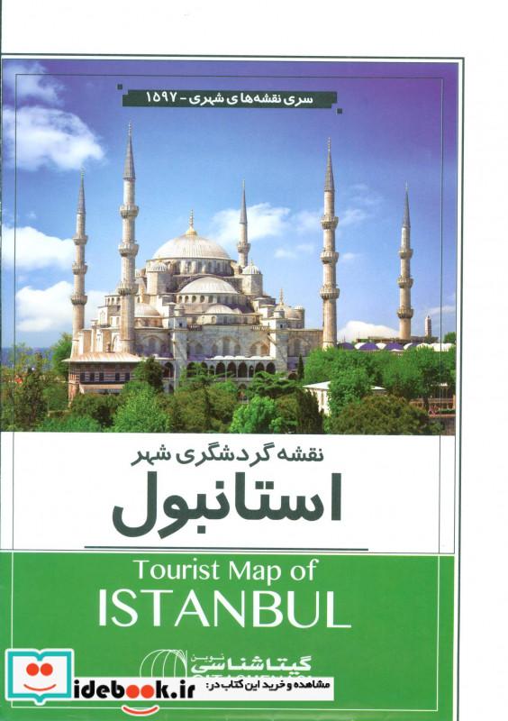نقشه گردشگری شهر استانبول کد 1597 گلاسه