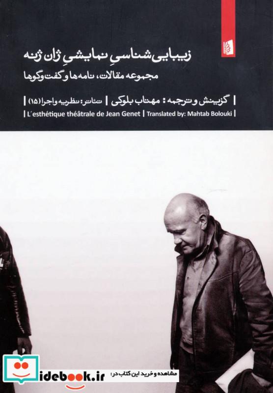 زیباشناسی نمایشی ژان ژنه مجموعه مقالات،نامه ها و گفت و گوها ، تئاتر نظریه و اجرا15