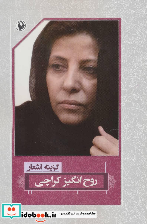گزینه اشعار روح انگیز کراچی