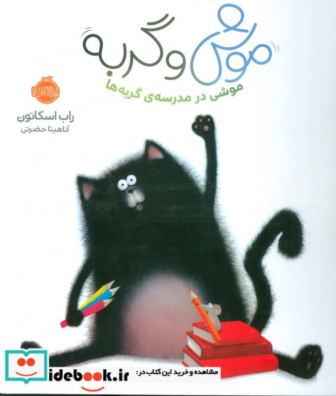 موش و گربه موشی در مدرسه ی گربه ها ، گلاسه