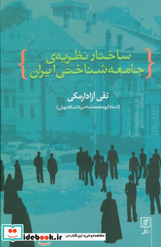 ساختار نظریه ی جامعه شناختی ایران