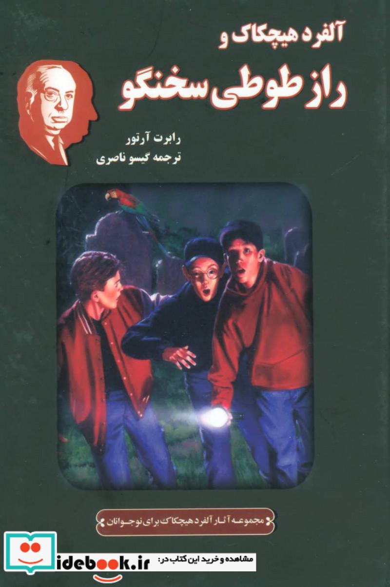 آلفرد هیچکاک و راز طوطی سخنگو مجموعه آثار آلفرد هیچکاک برای نوجوانان