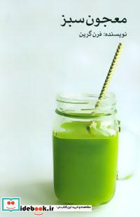 معجون سبز