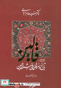 قالین چکیده ای از تاریخ و هنر قالی بافی مشرق زمین ، 2جلدی،گلاسه
